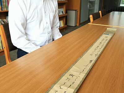 一茶、漢詩の掛け軸あった 信濃町の記念館が展示