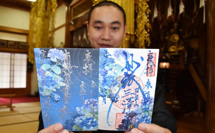 武田住職が持つ限定の御朱印。6月はアジサイをデザインした