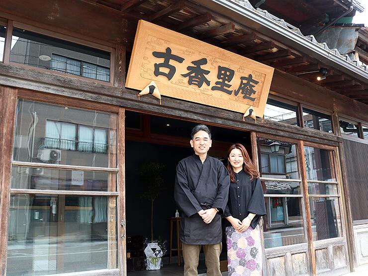 7月9日にオープンする旅館「古香里庵」=南砺市本町2丁目