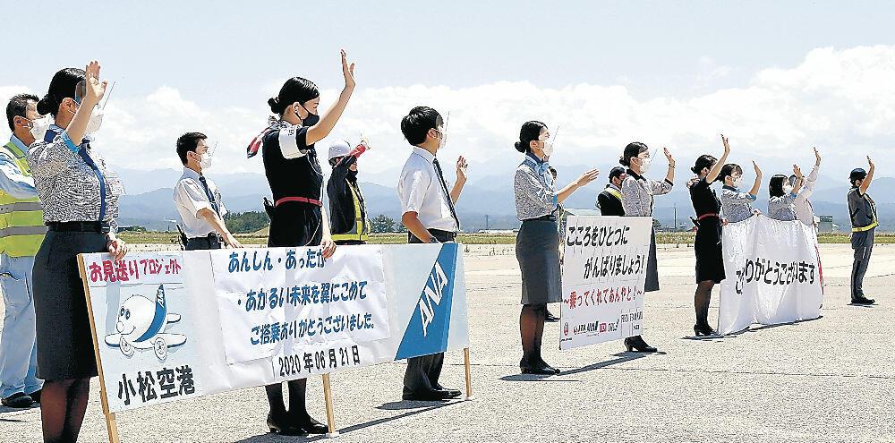 羽田便の利用客を見送るスタッフ=小松空港