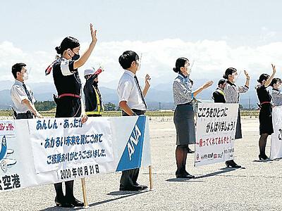 小松空港 2社合同で羽田便乗客見送り