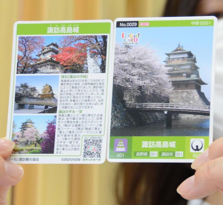 高島城を紹介する「ロゲットカード」