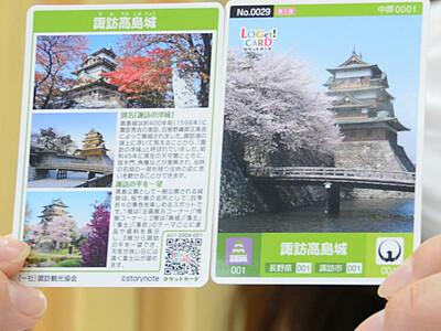 諏訪の高島城、訪ねてゲット 「ロゲットカード」の1枚に
