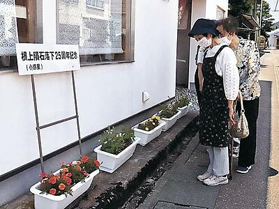 落下25周年 根上隕石「若者も知って」 看板、花で伝え