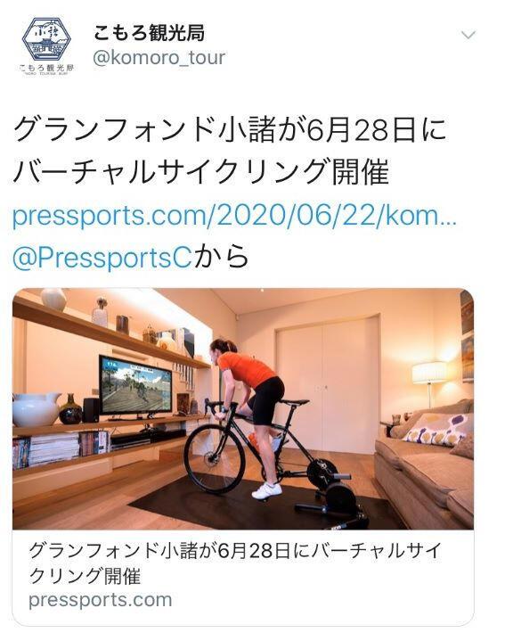 ネット上の自転車イベントをPRするこもろ観光局のツイッター画面