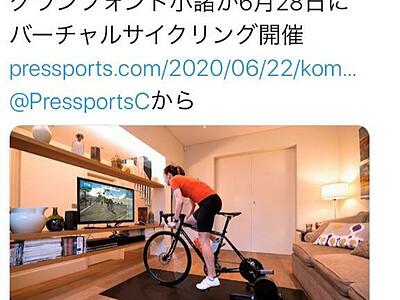 仮想空間疾走、自転車レース こもろ観光局が28日