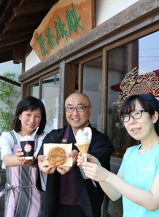 「麒麟焼き」を手にする四津谷住職(中央)ら。茶屋ではソフトクリームやかき氷などメニューを多彩にそろえる