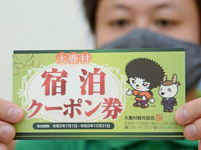 大鹿の宿泊、最大5000円引き 村がクーポン券発行