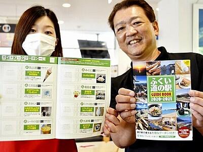 福井の道の駅巡りのお供に ガイドブック完成