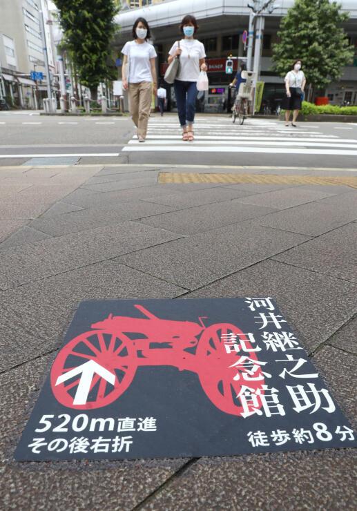 河井継之助記念館への道順を案内する路面シート=長岡市大手通1