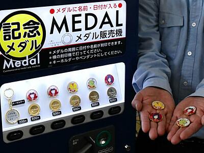 「サマーウォーズ」メダル販売機 別所線上田駅に設置