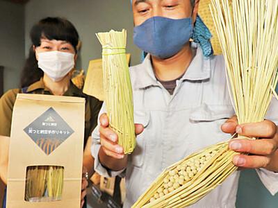 わらで包む納豆手作りキット 飯島の会社7月10日発売