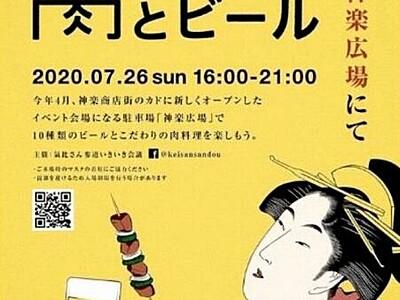 肉とビールを楽しむイベント 敦賀で7月26日に初開催