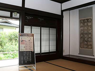 島木赤彦が暮らした下諏訪の住居 「柿蔭山房」内部を限定公開