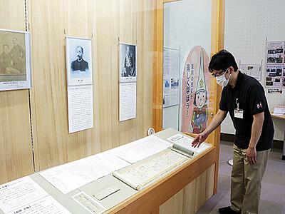 西園寺公望の書簡展示 高岡市立博物館