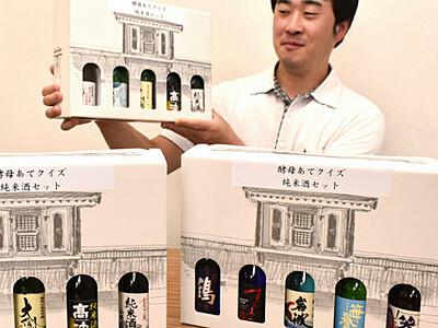 飲み比べて酵母を当てて 松本10蔵「純米酒セット」