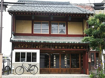 旧浅井薬店、旧大木道具店などが国登録文化財に 趣深い近代和風建築物