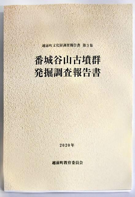 福井県の越前町教委が発行した報告書
