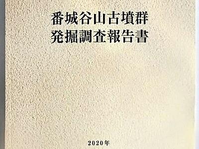 地元の有力者を埋葬か 番城谷山古墳群(福井県越前町) 町教委が調査報告書