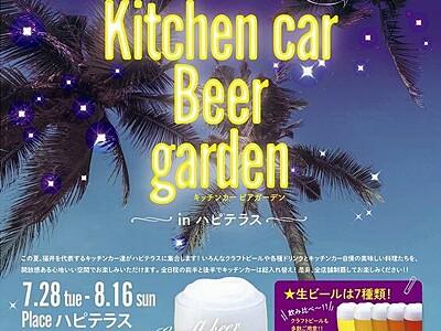 キッチンカー集結、7月28日からビアガーデン 福井・ハピテラス