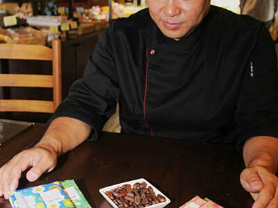 伊那のチョコ、国際品評会に 材料に地元食材加え