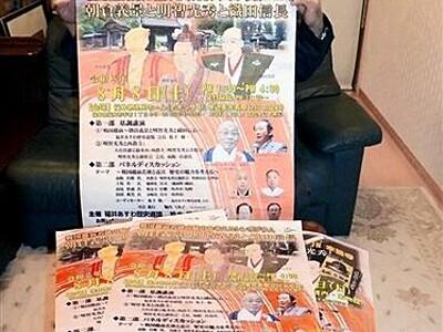 朝倉義景・明智光秀・織田信長 戦国時代の福井、魅力語り合う 8月8日シンポジウム