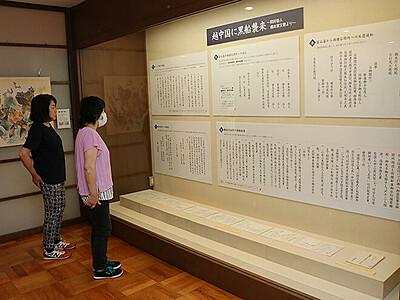 幕末の富山にも黒船 猪谷関所館企画展