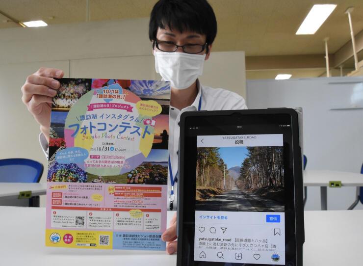 八ケ岳山麓のビュースポットを紹介するインスタグラムの画面(右)と諏訪湖フォトコンテストのチラシ