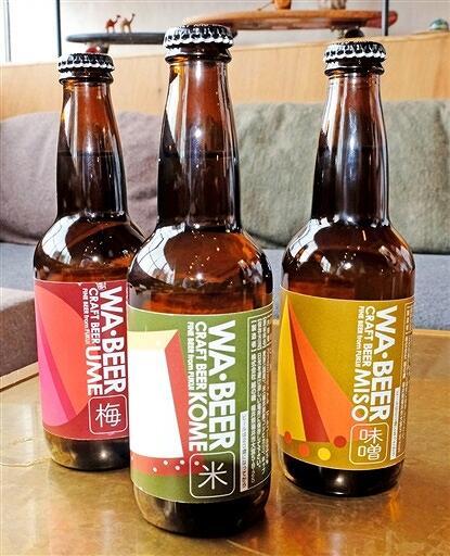 福井の梅、コメ、みそを使った3種のクラフトビール「わびあ(WA・BEER)」