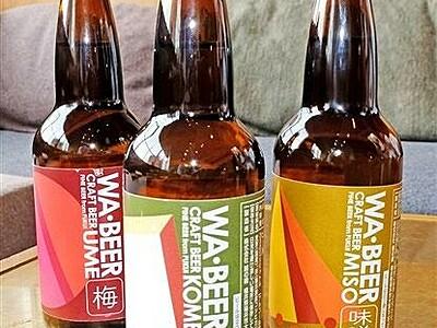 梅・コメ・みそ 福井県産品3種類の味がビールに 越の磯が発売