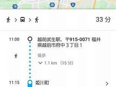 福鉄バス、地図検索で便利に 発着時刻やルートなど表示