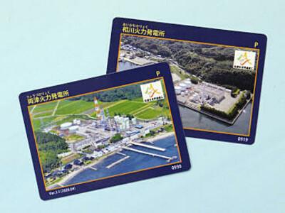 島をめぐって カード集めよう 佐渡市