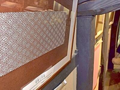 着物に模様染める「伊勢型紙」 越前市の卯立の工芸館で展示会