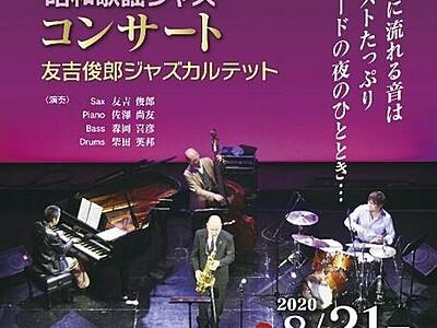 昭和歌謡の生演奏楽しんで 福井でコンサート