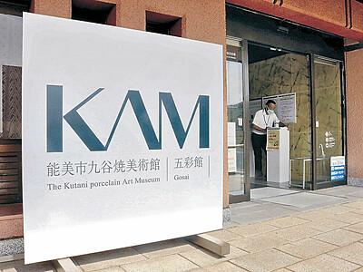 能美で現代美術展いよいよ 改称の九谷焼美術館、12日開幕