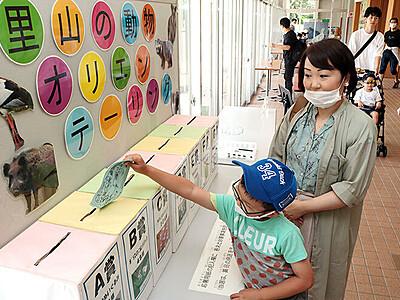 里山の動物知って、5種の展示巡る 富山市ファミリーパーク