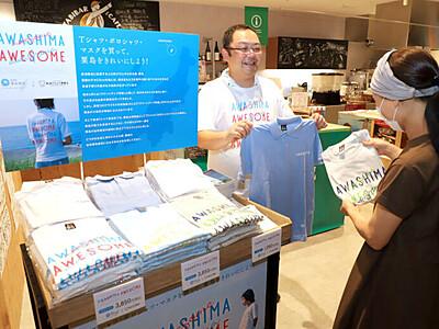 粟島Tシャツは景観を救う デザイナーら、粟島浦応援企画