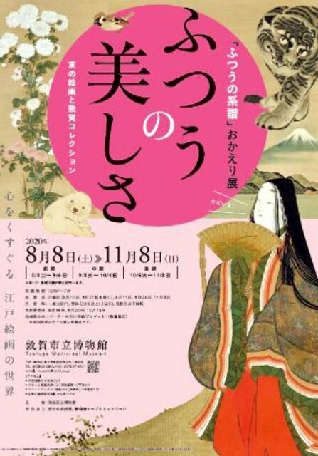 福井県敦賀市立博物館で8月8日開幕する「ふつうの美しさ」展のチラシ