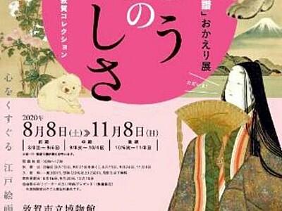 日本絵画史に刻まれた画家の作品紹介 江戸~明治 8月8日から敦賀市立博物館