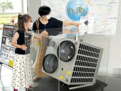 県民衛星 実物大に興味 福井県立図書館で模型展示