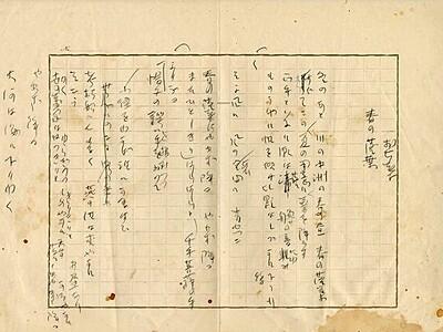 三好達治の絶筆直筆原稿を全国初公開