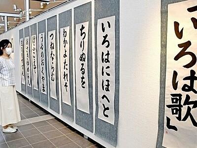 個性あふれる教室生の作品 若狭町で書作展