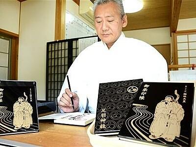 越前塗の御朱印帳が誕生 福井市の足羽神社「継体天皇と漆器の縁知って」