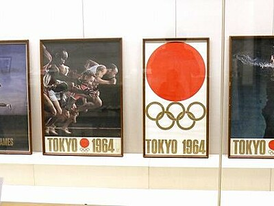 1964年東京五輪の資料やこぼれ話紹介 福井市立郷土歴史博物館