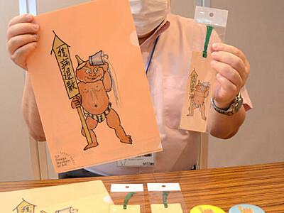 武井武雄「残病退散」をグッズに 岡谷・イルフ童画館