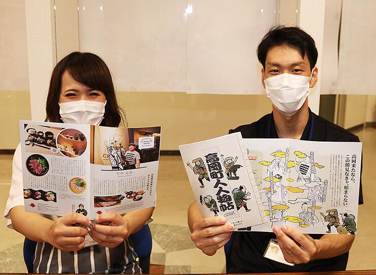 冊子をPRする市の担当者たち