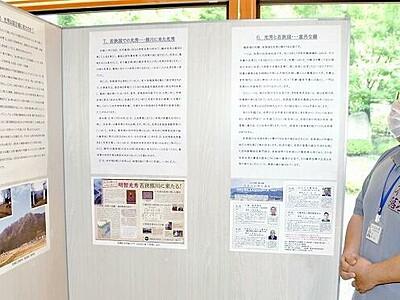 明智光秀と若狭国の関係迫る 福井、若狭国吉城歴史資料館