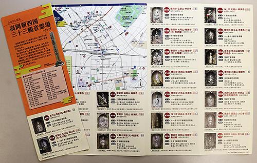 高岡市内に33カ所ある霊場を紹介したマップ