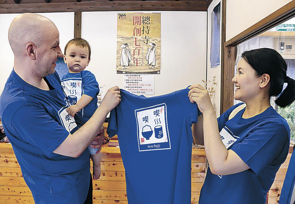禅語のTシャツ=輪島市門前町の總持寺祖院