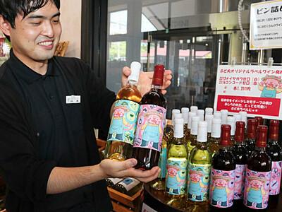 「ぶど夫」ラベルのワインできたニャ~ 松本らしさ背景に
